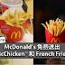 McDonald's 免费送出 McChicken® 和 French Fries!这样就能获得了!