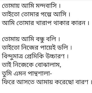 Tomay Ami Mandobasi Lyrics Rupankar