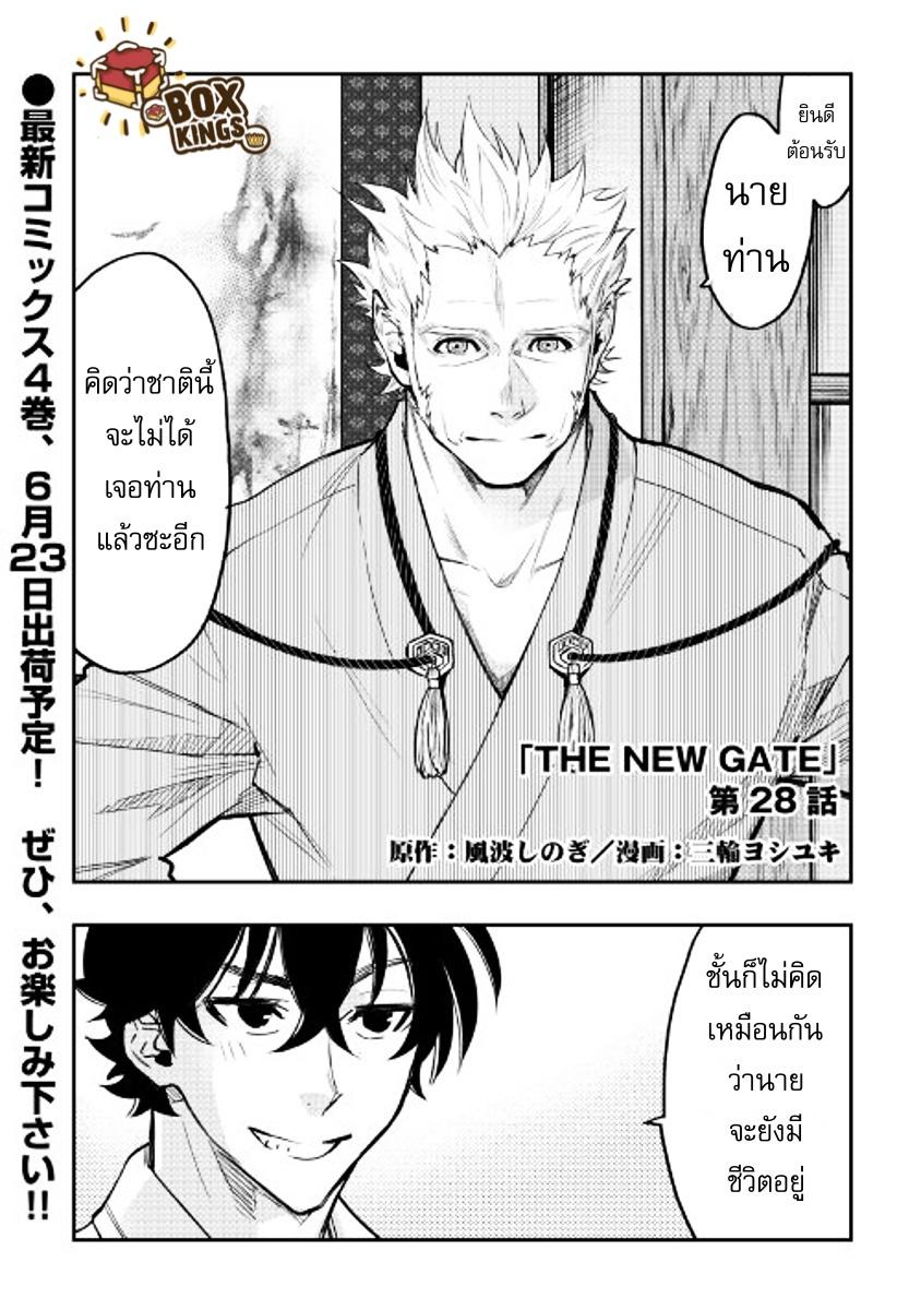 อ่านการ์ตูน The New Gate 28 ภาพที่ 1