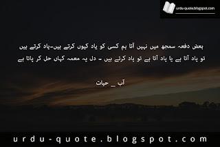 Sad Urdu Quotes 6