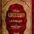 كتاب الدراسات الفقهية على مذهب الإمام الشافعي - خالد الشقفة PDF