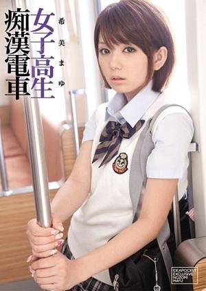 Em học sinh Nozomi Mayu bị quấy rối tình trên xe bus IPTD-669 Nozomi Mayu