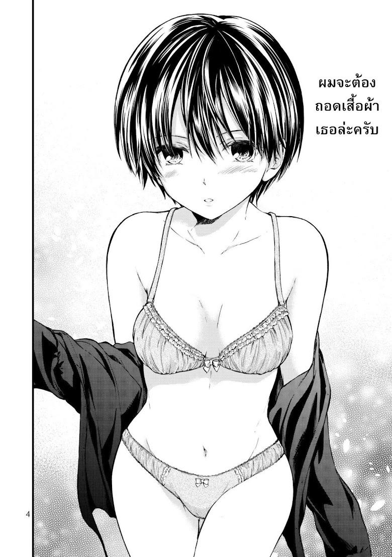 Ojousama no Shimobe - หน้า 7