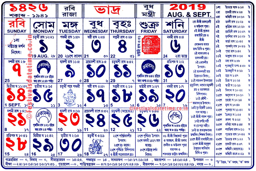 1426 BhadraPanji Calendar, 1426 Bengali Panji Calendar Download in PDF