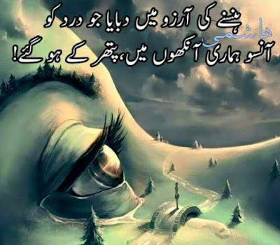 Sad Poetry | Sad Shayari | Poetry Urdu Sad | Dard love Shayari | Urdu Poetry World,Poetry Wallpapers,Sad Poetry Images In Urdu About Love,Romantic Poetry Images,Poetry Pics,Best Urdu Poetry Images,Sad Poetry Images In 2 Lines