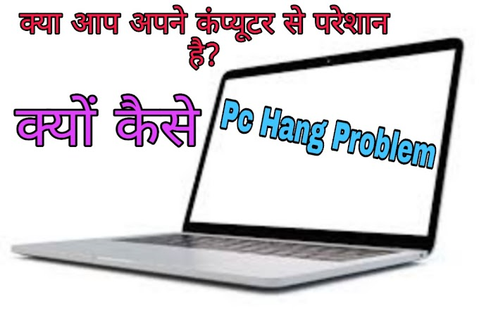 Computer Best Solution For Hang Problem कोई नहीं बताएगा? Nobody will tell
