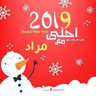 صور 2019 احلى مع مراد