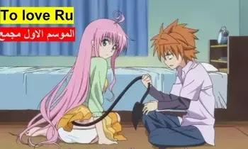 To love Ru انمي رائع جميع الحلقات من 01 الى 26 في فيديو واحد الموسم الاول