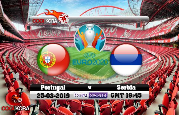 مشاهدة مباراة البرتغال وصربيا اليوم 25-3-2019 تصفيات يورو 2020