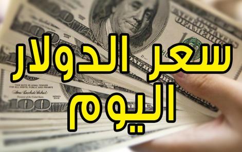 عاجل ارتفاع | سعر الدولار اليوم الاربعاء 7-12-2016 فى السوق السوداء والبنوك امام الجنية بيع والشراء