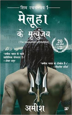 Download Free Meluha Ke Mritunjay (Immortals of Meluha) Hindi Book PDF