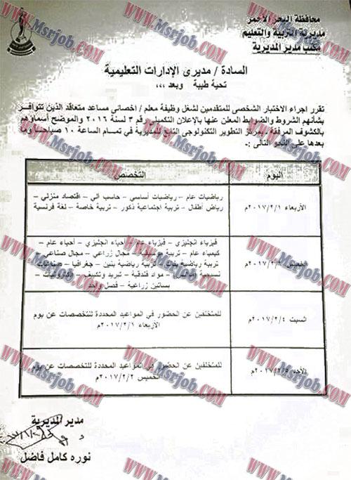 اختبارات وظائف التربية والتعليم بمحافظة البحر الاحمر 30 / 1 / 2017