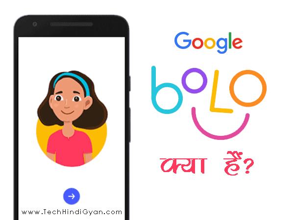 गूगल ने लॉन्च किया बच्चों के लिए बोलो एप्प | जानिए Bolo App क्या हैं? कैसे डाउनलोड और इस्तेमाल करें?