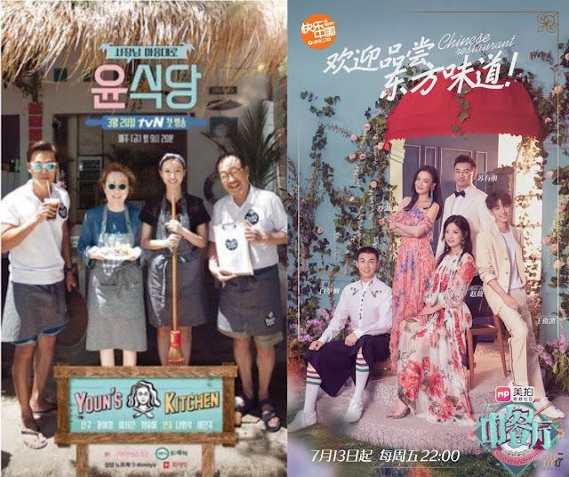 Alleged Plagiarism Youn's Kitchen Chinese Restaurant