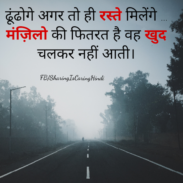 Anonymous Hindi Quotes on Destiny, मंज़िलो, Inspirational,