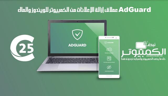 AdGuard  عملاق إزالة الإعلانات من الكمبيوتر للويندوز والماك