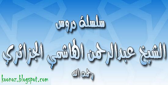 http://koonoz.blogspot.com/2014/09/Abdul-Rahman-al-Hashemi-Algerian.html