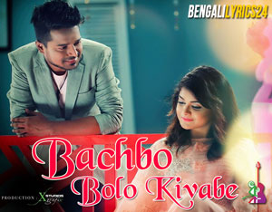 Bachbo Bolo Kivabe, Bangla Song, Milon