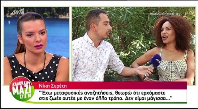 """Νίκη Σερέτη: «Ίσιωνα το μαλλί μου και είχα βάλει μπλε φακούς, για να φαίνομαι Ελληνίδα""""!!!!!"""