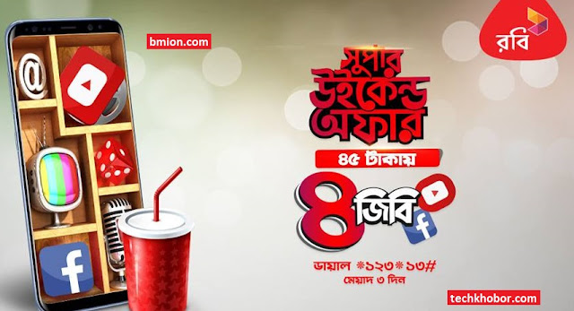 Robi-Weekend-Offer-4GB-45Tk-Buy-within-Friday-&-Saturday-Robi-Weekend-Internet-Offer.jpg