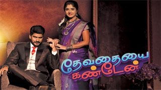 Devathaiyai Kanden 17-02-2020 Zee Tamil TV Serial