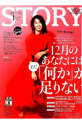 STORY (ストーリー) 2018年01月号 raw zip dl