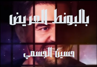 كلمات اغنيه بالبونط العريض حسين الجسمي