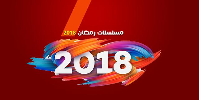 مسلسلات رمضان 2018 الخليجية و المصرية , مسلسلات رمضان سورية  الاكثر شهره
