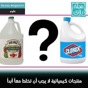 منتجات كيميائية منزلية لا يجب أن تخلط أبداً  !