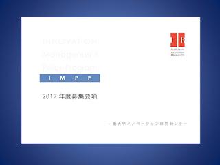 【お知らせ】2017年度イノベーションマネジメント・政策プログラム(IMPP)の募集要項