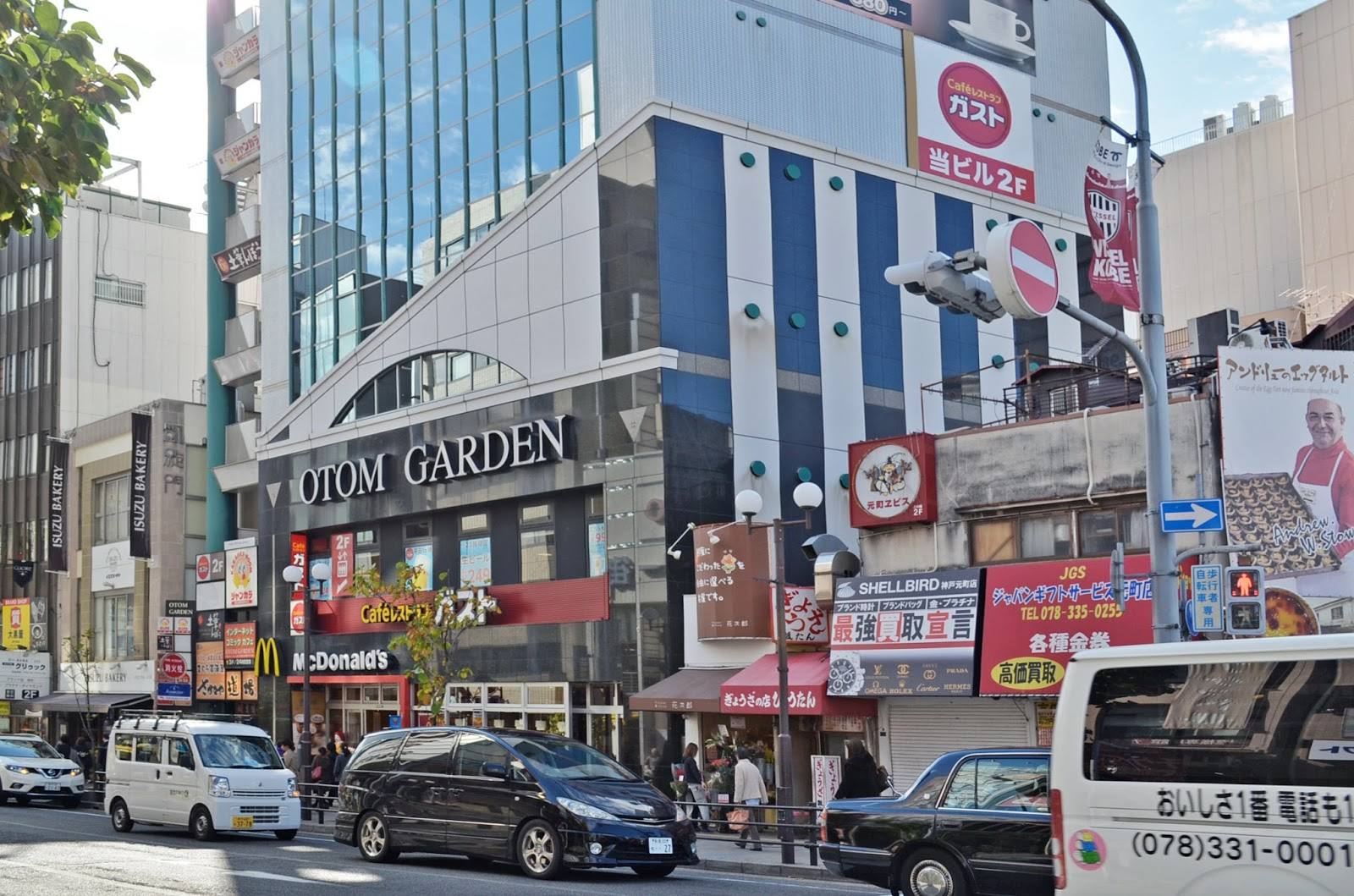 Japan 2016] Kobe: Nankinmachi / Kobe Chinatown + Motomachi