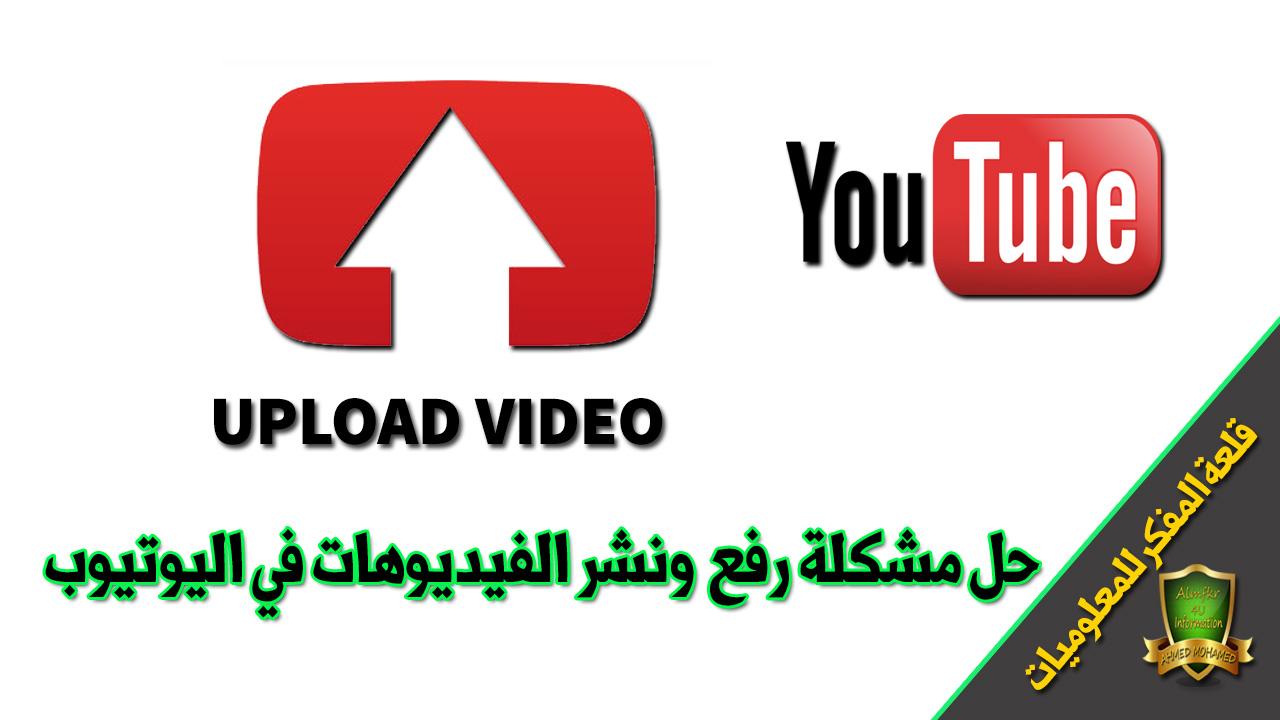 حل مشكلة عدم رفع ونشر الفيديو على اليوتيوب