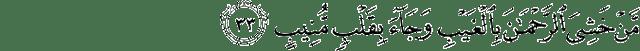 Surat Qaaf ayat 33