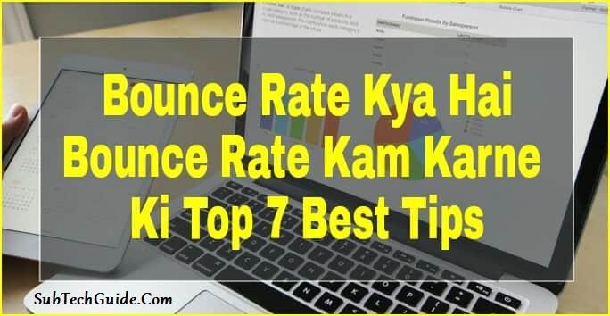 Bounce Rate Kya Hai Iska Kya Matlab Hota Hai Ise Kam Kaise Kare