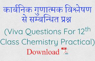कार्बनिक गुणात्मक विश्लेषण से सम्बन्धित प्रश्न : Viva Questions For 12th Class Chemistry Practical
