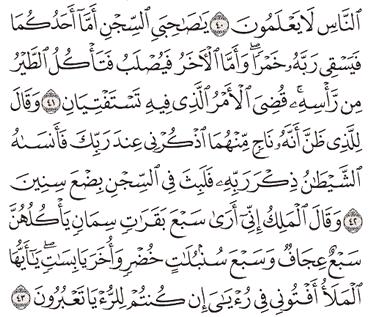 Tafsir Surat Yusuf Ayat 41, 42, 43, 44, 45