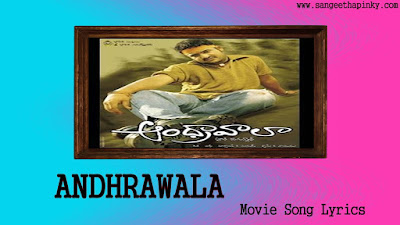 andhrawala-telugu-movie-songs-lyrics