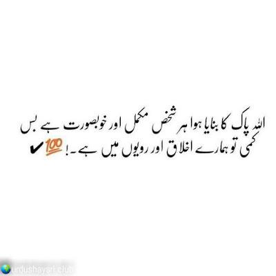 """""""Allah"""" Pak Ka Banaya Howa Her Shaks Mukamal Aur Khubsurat Hai """"Bus""""  Kami To Humare Ikhlaq Aur Ruwaiyoon Mein Hai..!!   #urdushayari #heartless #Poetry #lines"""