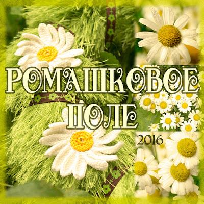 "Галерея ""Ромашковое поле 2016"""