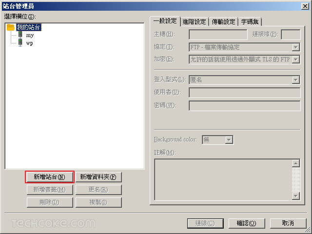 OpenShift 使用 FTP 連線,透過 FileZilla SFTP 管理檔案_302
