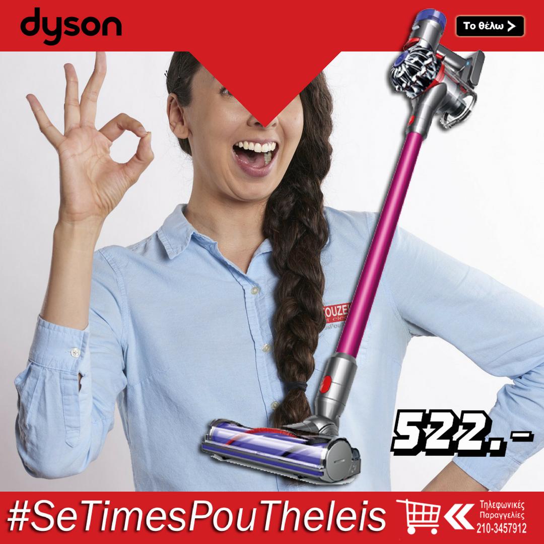 http://koukouzelis.com.gr/-/9501-dyson-v7-animal-pro-stick.html