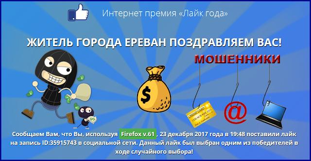 [Лохотрон] 2018likegoda.site Отзывы. Международная премия Лайк Года, развод на деньги!