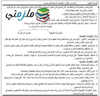 مذكرة دراسات خامسة ابتدائي للفصل الدراسي الثاني