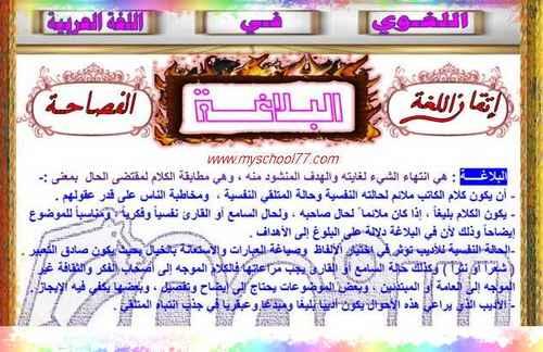 مذكرة البلاغة للصف الثالث الثانوى 2020 أ . عبد العزيز شاهين