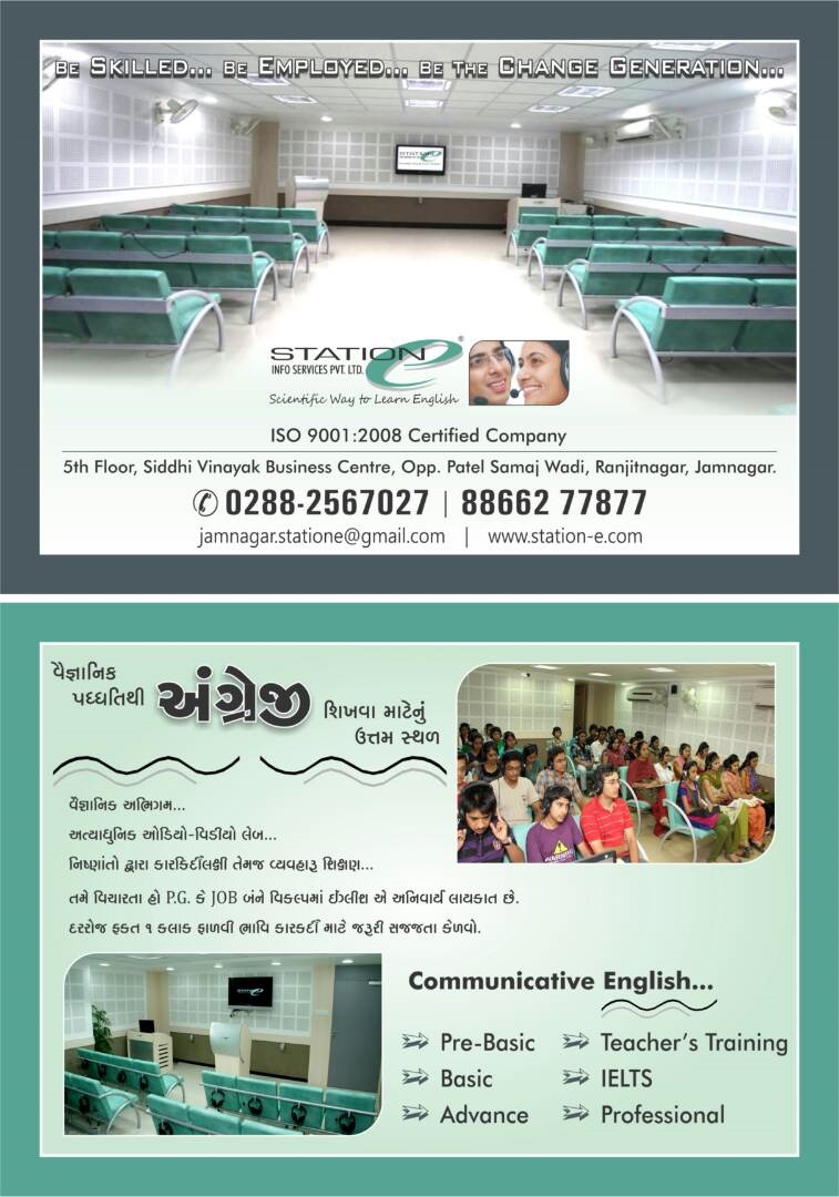 STATION E ENGLISH LEARING SPEAKING TEACHING JAMNAGAR