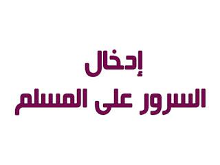 الشيخ أحمد عبدالله صالح إدخال السرور على المسلم