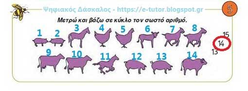 Κεφ. 17 - Οι αριθμοί από το 10 μέχρι το 20 - Ενότητα 3  by https://e-tutor.blogspot.gr