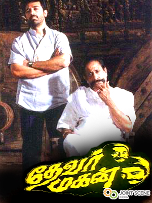 Kamal Haasan's Devar Magan Tamil Movie Review 1