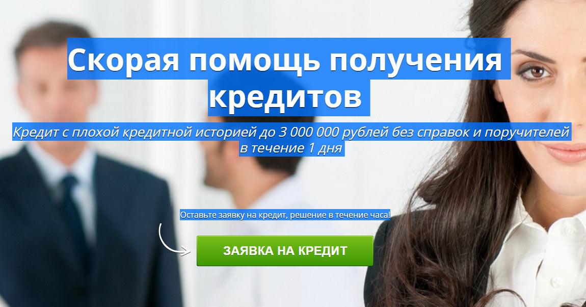 ООО «Скорая помощь получения кредитов», г. Челябинск