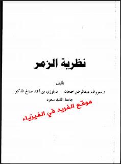 تحميل كتاب نظرية الزمر pdf ، شرح نظرية الزمر ، حل تمارين نظرية الزمر ، جبر الزمر ، تطبيقات نظرية الزمر